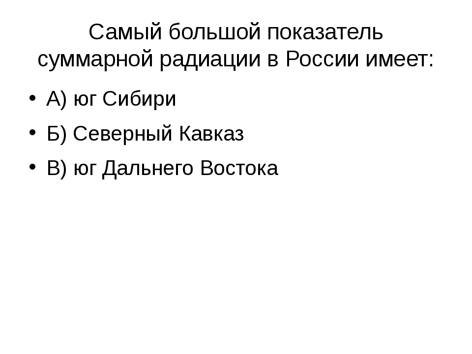 Самый большой показатель суммарной радиации в России имеет: А) юг Сибири Б) С...