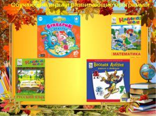 Обучающие игры и развивающие программы
