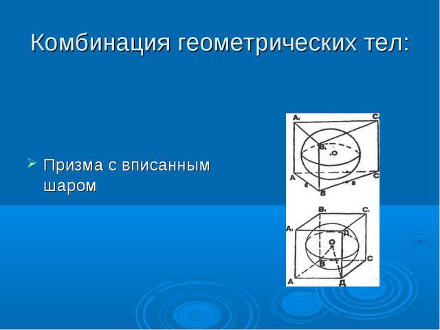 Комбинация геометрических тел: Призма с вписанным шаром