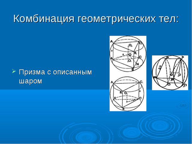 Комбинация геометрических тел: Призма с описанным шаром