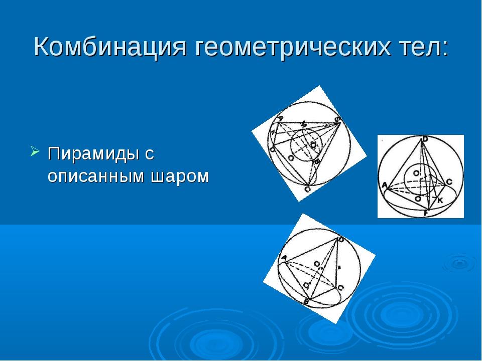 Комбинация геометрических тел: Пирамиды с описанным шаром