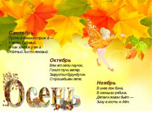 Сентябрь Пусто в домике стрижа — Улетел, бедовый. И как зонтик у ежа Жёлтый л
