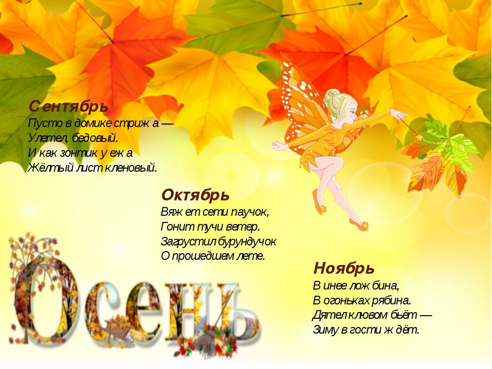 Сентябрь Пусто в домике стрижа — Улетел, бедовый. И как зонтик у ежа Жёлтый л...