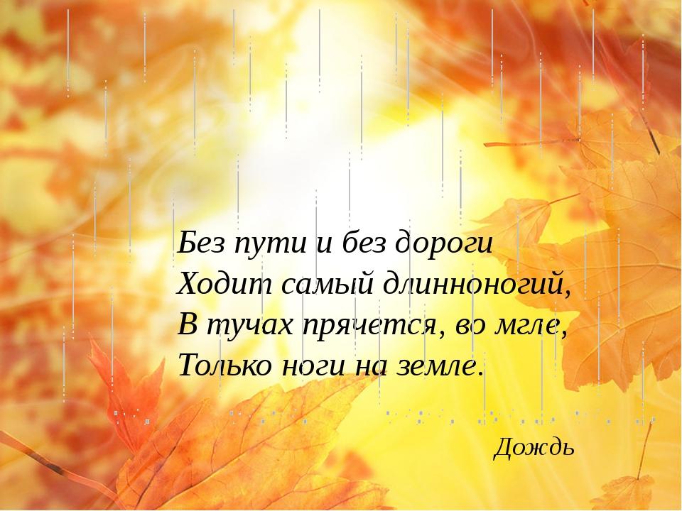 Без пути и без дороги Ходит самый длинноногий, В тучах прячется, во мгле, Тол...