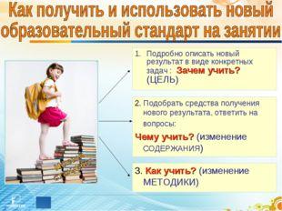 Подробно описать новый результат в виде конкретных задач : Зачем учить? (ЦЕЛЬ