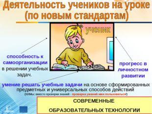 СОВРЕМЕННЫЕ ОБРАЗОВАТЕЛЬНЫХ ТЕХНОЛОГИИ умение решать учебные задачи на основе