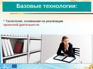 * Технология, основанная на реализации проектной деятельности. Базовые технол