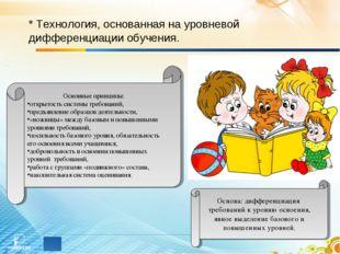* Технология, основанная на уровневой дифференциации обучения. Основа: диффер