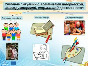 Учебные ситуации с элементами творческой, конструкторской, социальной деятель