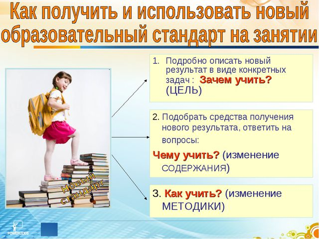 Подробно описать новый результат в виде конкретных задач : Зачем учить? (ЦЕЛЬ...