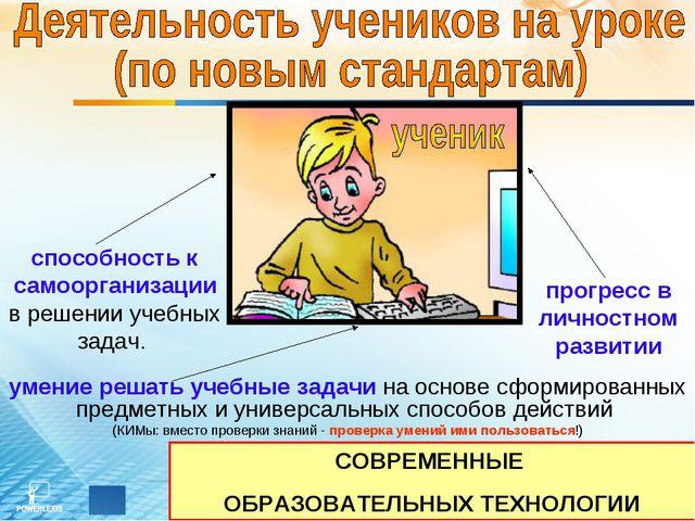 СОВРЕМЕННЫЕ ОБРАЗОВАТЕЛЬНЫХ ТЕХНОЛОГИИ умение решать учебные задачи на основе...