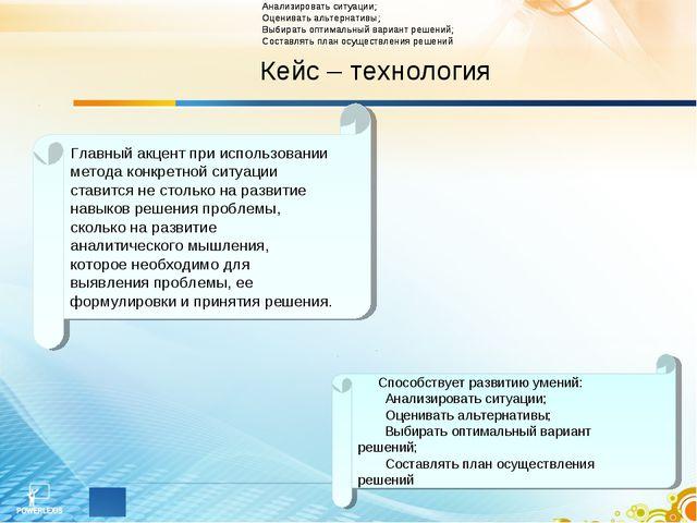 Кейс – технология Главный акцент при использовании метода конкретной ситуации...
