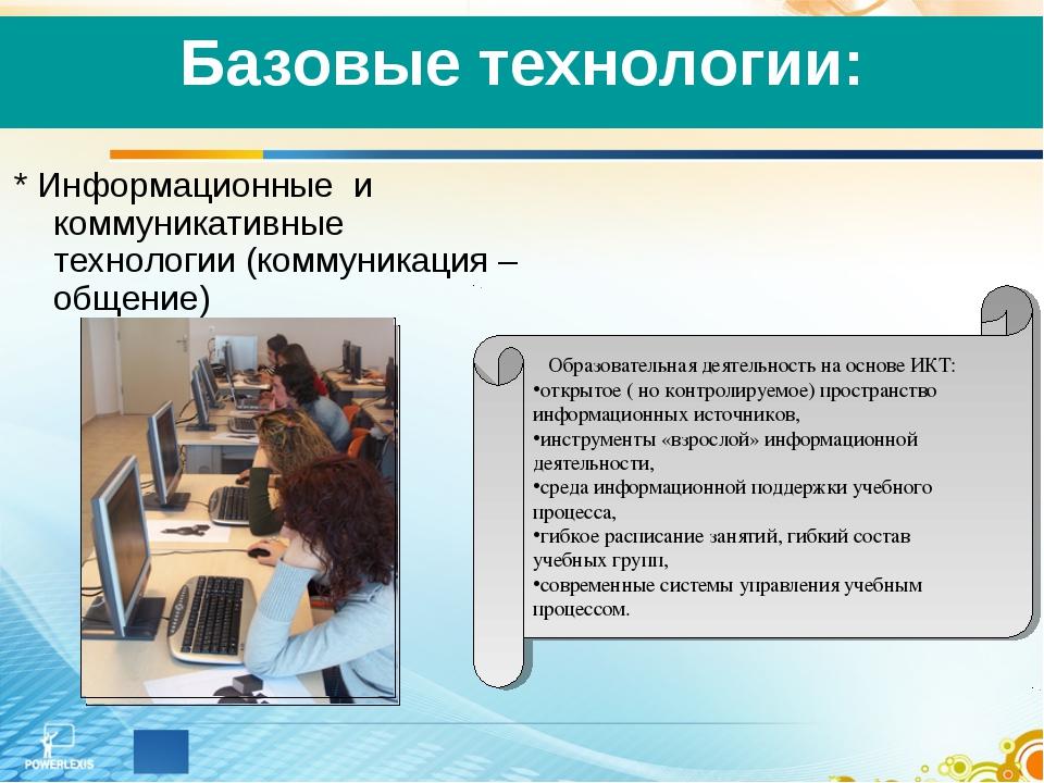 Базовые технологии: * Информационные и коммуникативные технологии (коммуника...