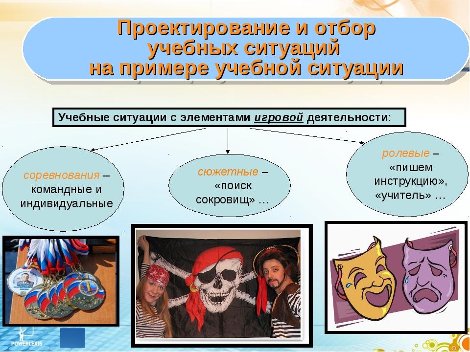 Проектирование и отбор учебных ситуаций на примере учебной ситуации Учебные с...