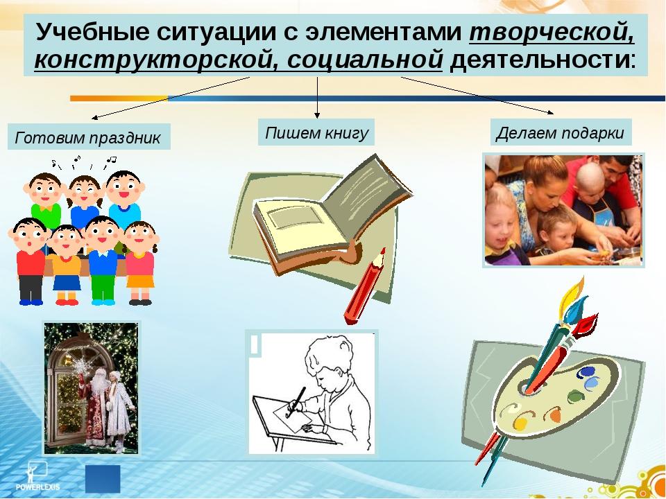 Учебные ситуации с элементами творческой, конструкторской, социальной деятель...