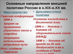 Основные направления внешней политики России в к.XIX-н.ХХ вв. Миротворчество
