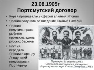 23.08.1905г Портсмутский договор Корея признавалась сферой влияния Японии Япо