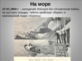 На море 27.01.1904 г - нападение японцев без объявления войны на русскую эска
