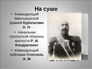На суше Командующий Манчьжурской армией Куропаткин А. Н. Начальник сухопутной