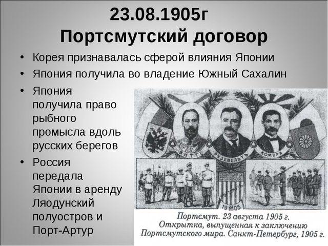 23.08.1905г Портсмутский договор Корея признавалась сферой влияния Японии Япо...
