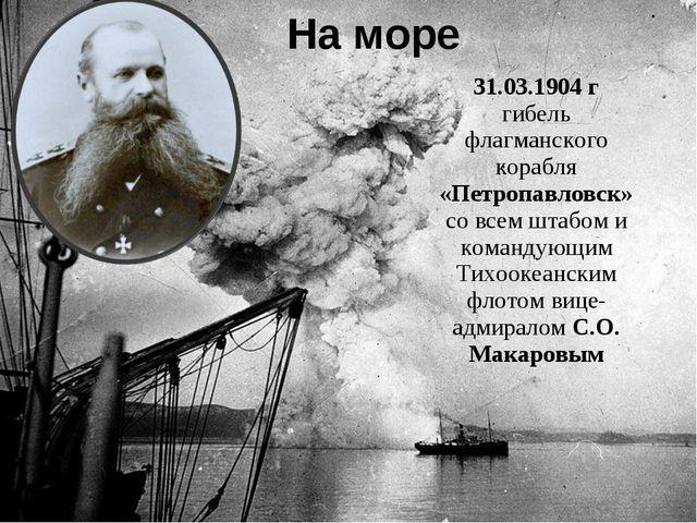 31.03.1904 г гибель флагманского корабля «Петропавловск» со всем штабом и ком...