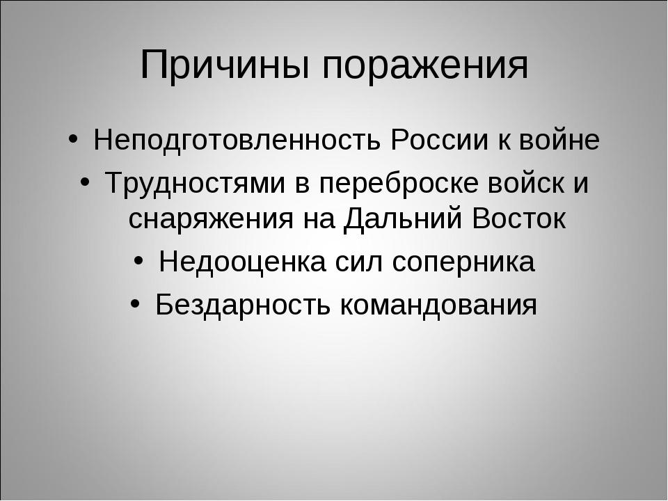 Причины поражения Неподготовленность России к войне Трудностями в переброске...