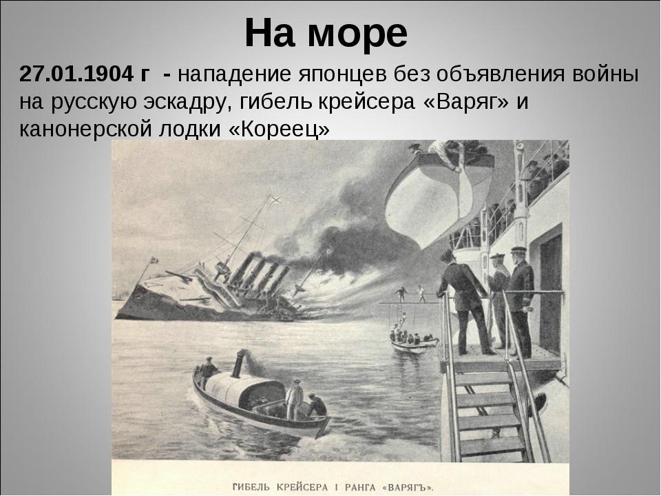 На море 27.01.1904 г - нападение японцев без объявления войны на русскую эска...