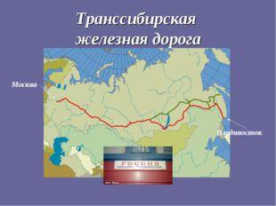 Транссибирская железная дорога Москва Владивосток