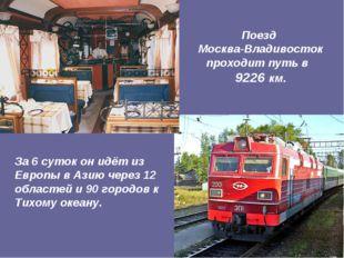 Поезд Москва-Владивосток проходит путь в 9226 км. За 6 суток он идёт из Европ