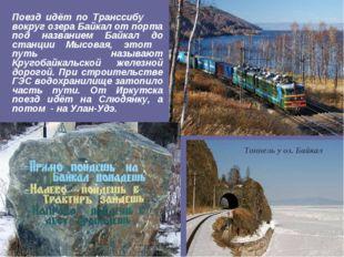 Поезд идёт по Транссибу вокруг озера Байкал от порта под названием Байкал до