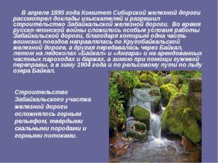 Вапреле 1895года Комитет Сибирской железной дороги рассмотрел доклады изыск