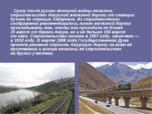 Сразу после русско-японской войны началось строительство Амурской железной до