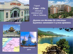 Дорога от Москвы до столицы Бурятии занимает 5 суток времени. вокзал р. Селен
