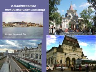 г.Владивосток – тихоокеанская столица вокзал бухта Золотой Рог
