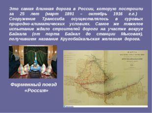 Это самая длинная дорога в России, которую построили за 25 лет (март 1891 – о