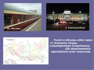 Поезд из Москвы идёт через Н. Новгород, Казань, в Екатеринбург (Свердловск),