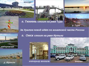 интерьер вокзала г. Тюмень стоит на реке Тура набережная р. Тура вокзал р. И