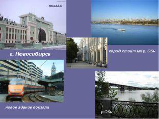 г. Новосибирск р.Обь вокзал город стоит на р. Обь новое здание вокзала