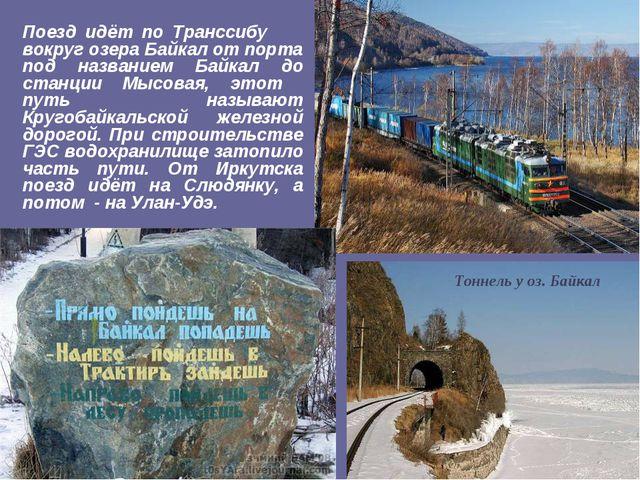 Поезд идёт по Транссибу вокруг озера Байкал от порта под названием Байкал до...