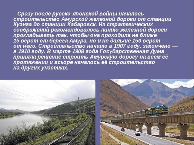 Сразу после русско-японской войны началось строительство Амурской железной до...