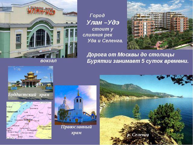 Дорога от Москвы до столицы Бурятии занимает 5 суток времени. вокзал р. Селен...