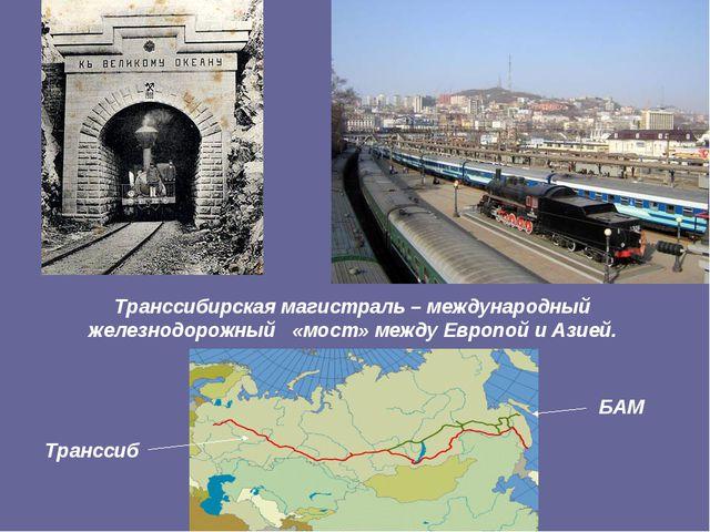 Транссибирская магистраль – международный железнодорожный «мост» между Европо...