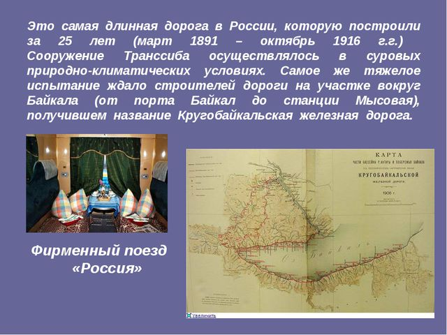 Это самая длинная дорога в России, которую построили за 25 лет (март 1891 – о...