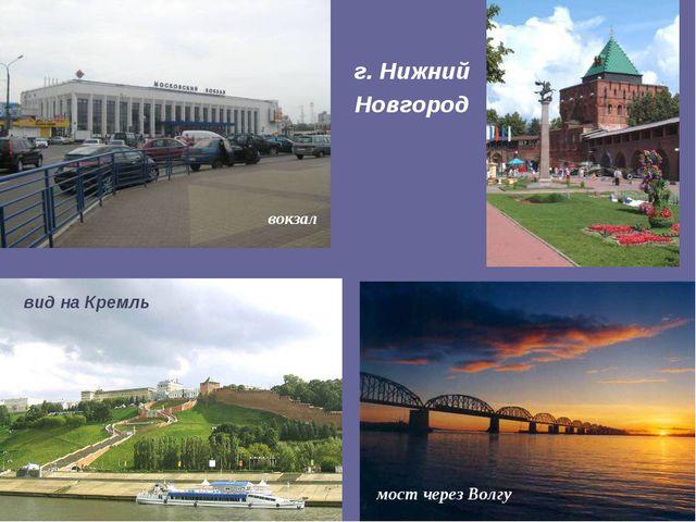г. Нижний Новгород вокзал мост через Волгу вид на Кремль