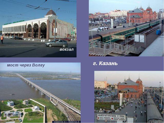 г. Казань вокзал мост через Волгу