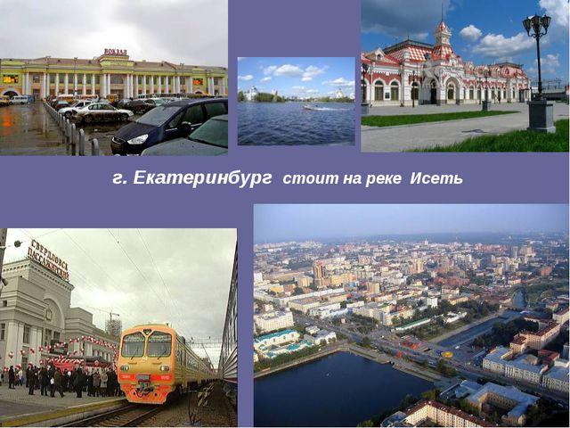 г. Екатеринбург стоит на реке Исеть