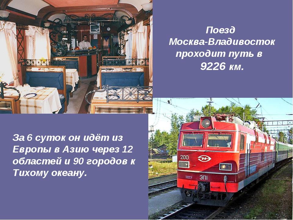 Поезд Москва-Владивосток проходит путь в 9226 км. За 6 суток он идёт из Европ...