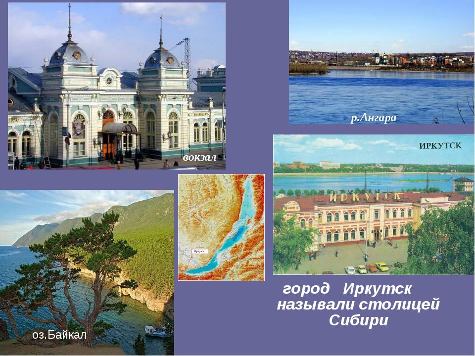 город Иркутск называли столицей Сибири вокзал р.Ангара оз.Байкал