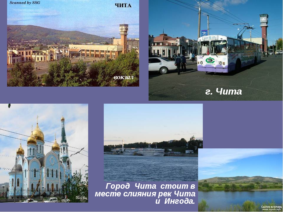 Город Чита стоит в месте слияния рек Чита и Ингода. вокзал г. Чита