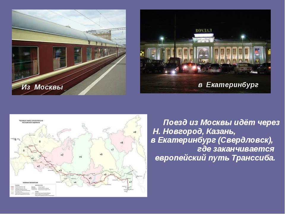 Поезд из Москвы идёт через Н. Новгород, Казань, в Екатеринбург (Свердловск),...
